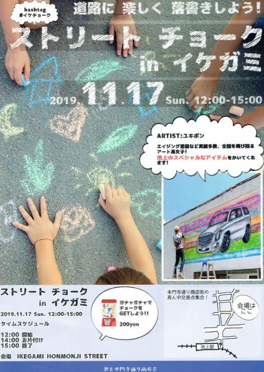 f:id:Ikegamiblog_tokyo:20191117153402j:plain