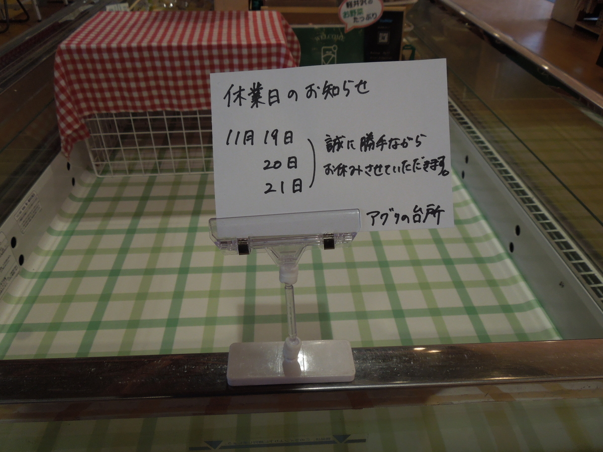f:id:Ikegamiblog_tokyo:20191124183157j:plain