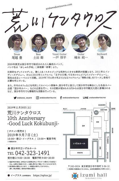 f:id:Ikegamiblog_tokyo:20191201001330j:plain