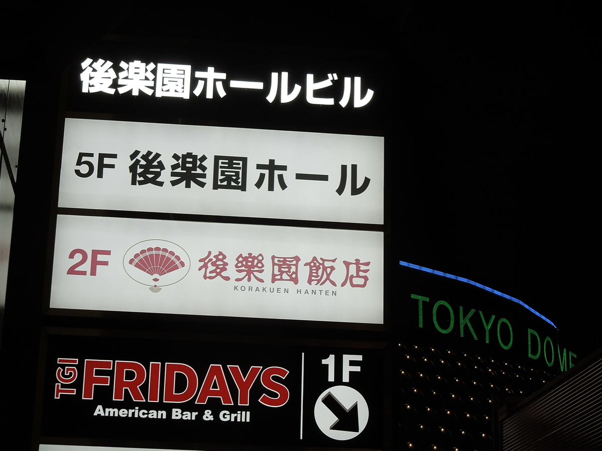 f:id:Ikegamiblog_tokyo:20191211002823j:plain