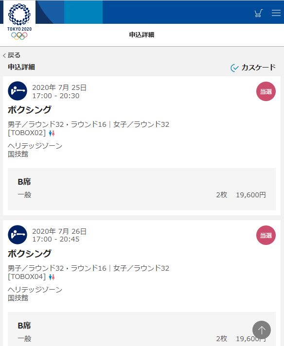 f:id:Ikegamiblog_tokyo:20191219122134j:plain