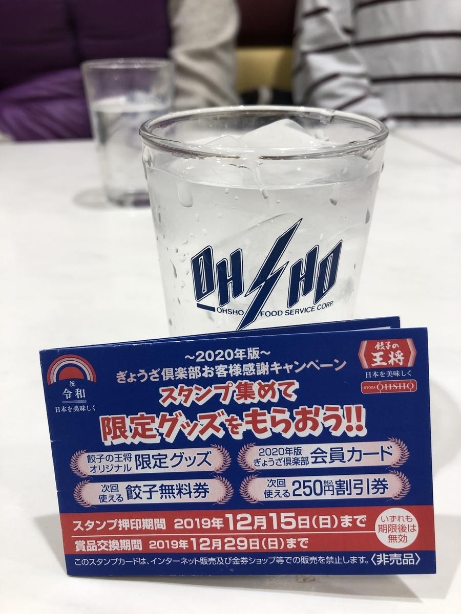 f:id:Ikegamiblog_tokyo:20191229171438j:plain