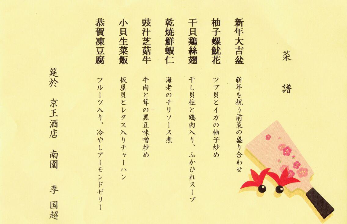 f:id:Ikegamiblog_tokyo:20200101204547j:plain