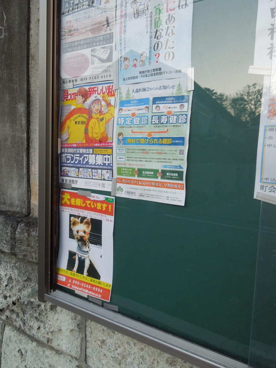f:id:Ikegamiblog_tokyo:20200104154309j:plain