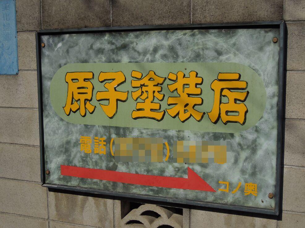 f:id:Ikegamiblog_tokyo:20200107213232j:plain