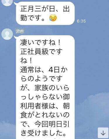 f:id:Ikegamiblog_tokyo:20200110211000j:plain