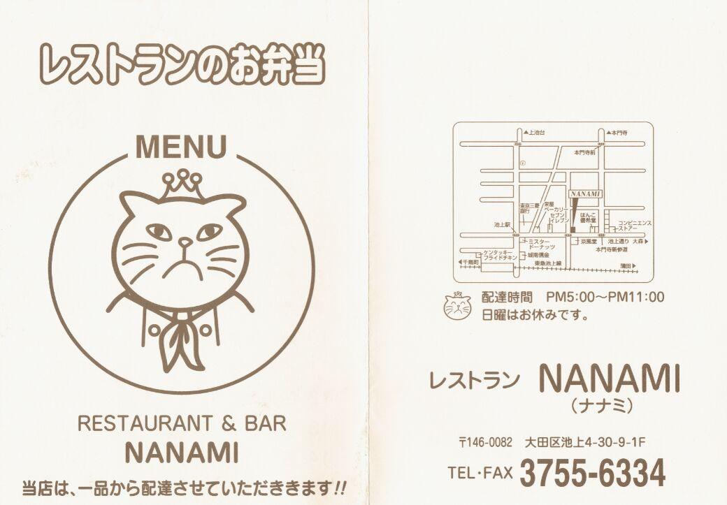 f:id:Ikegamiblog_tokyo:20200112131158j:plain