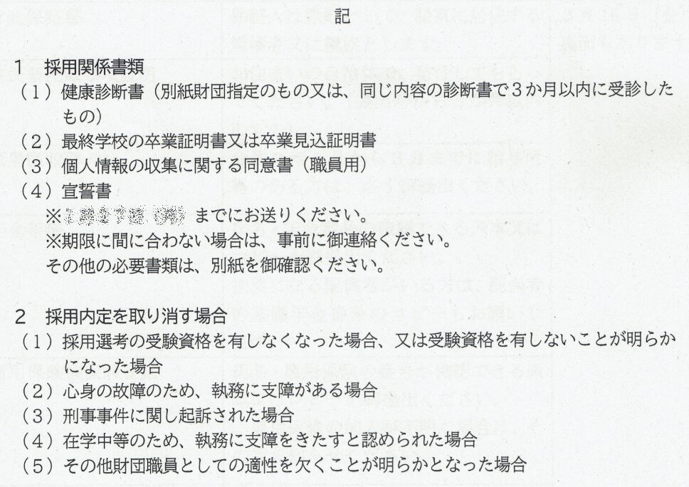 f:id:Ikegamiblog_tokyo:20200112134941j:plain