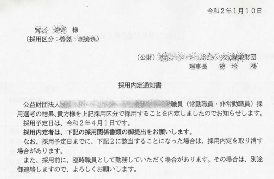 f:id:Ikegamiblog_tokyo:20200112135323j:plain