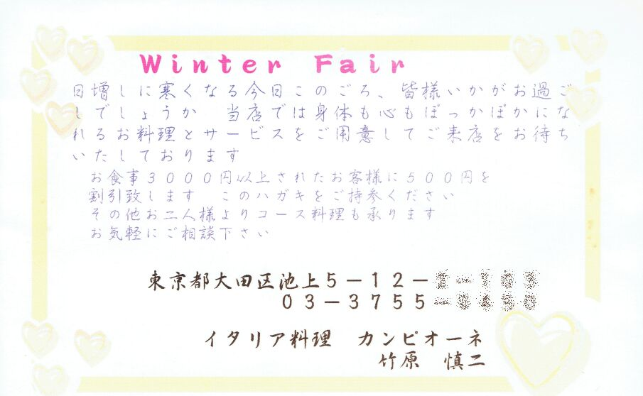 f:id:Ikegamiblog_tokyo:20200115140655j:plain