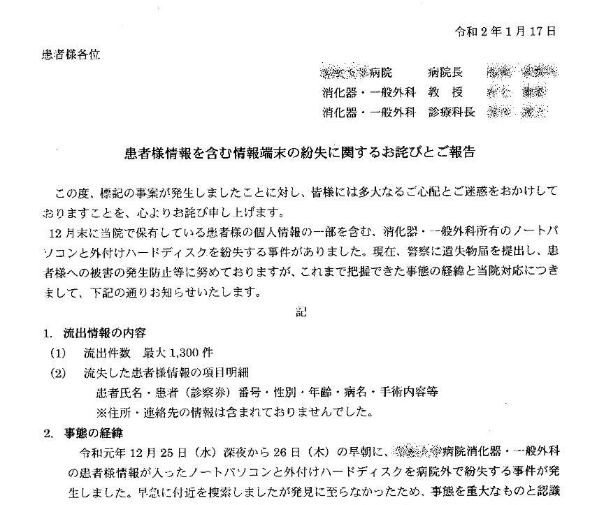 f:id:Ikegamiblog_tokyo:20200119204656j:plain
