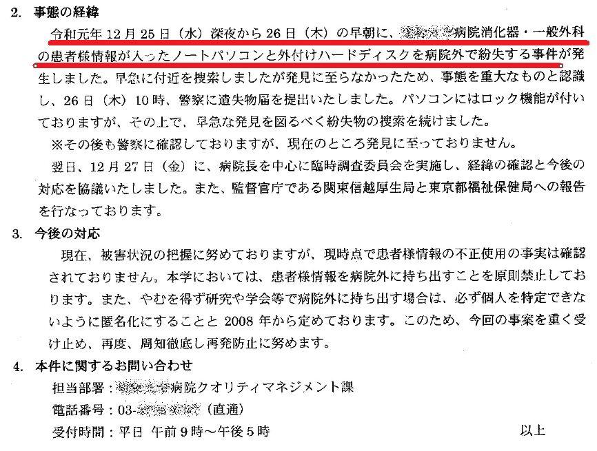 f:id:Ikegamiblog_tokyo:20200119204719j:plain