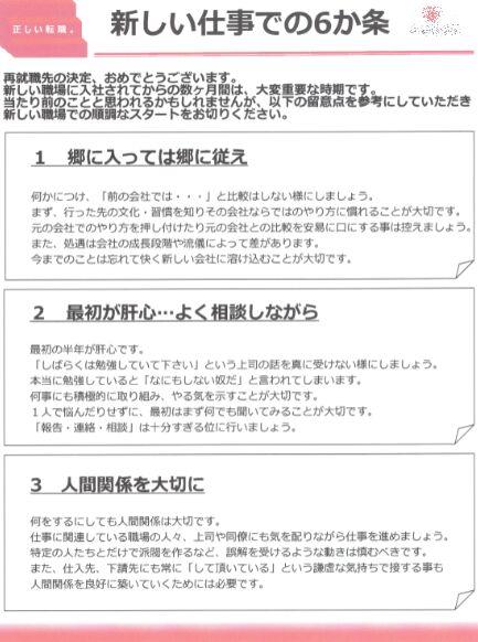 f:id:Ikegamiblog_tokyo:20200121205933j:plain