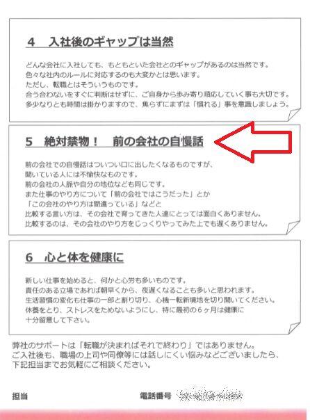 f:id:Ikegamiblog_tokyo:20200121205953j:plain