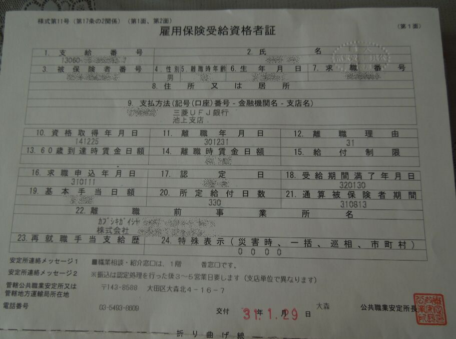 f:id:Ikegamiblog_tokyo:20200124201853j:plain
