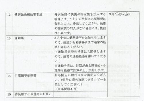 f:id:Ikegamiblog_tokyo:20200127195123j:plain
