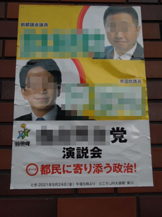 f:id:Ikegamiblog_tokyo:20200130220928j:plain