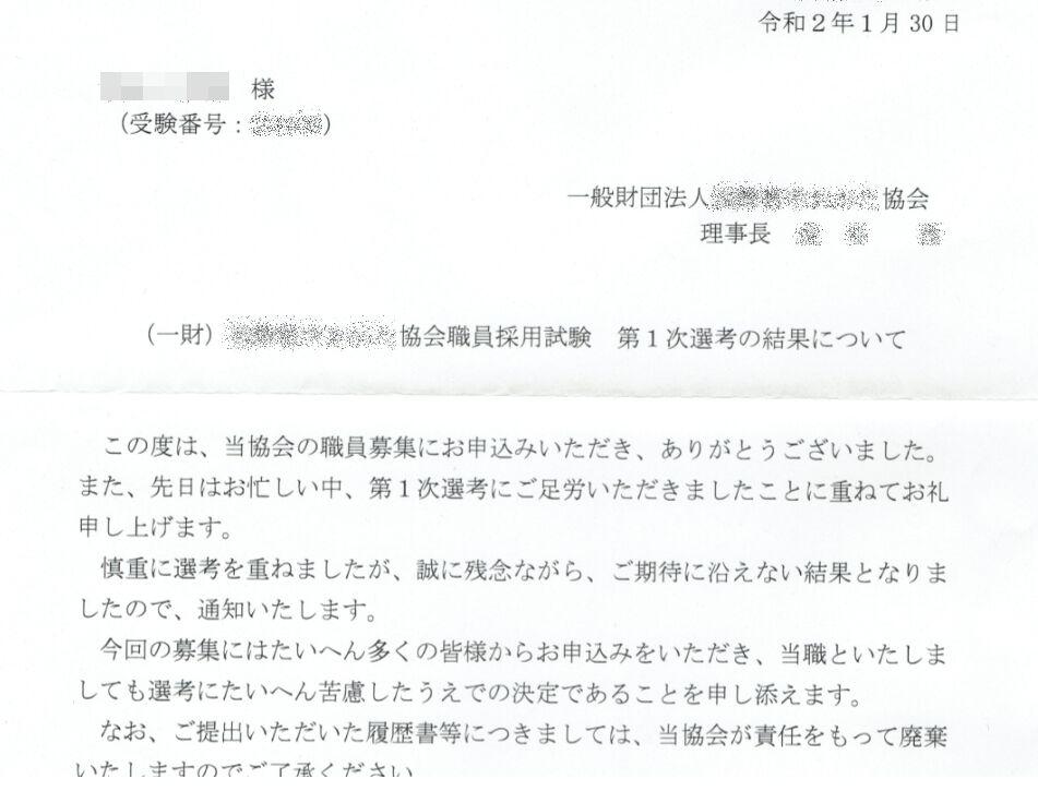 f:id:Ikegamiblog_tokyo:20200131155210j:plain
