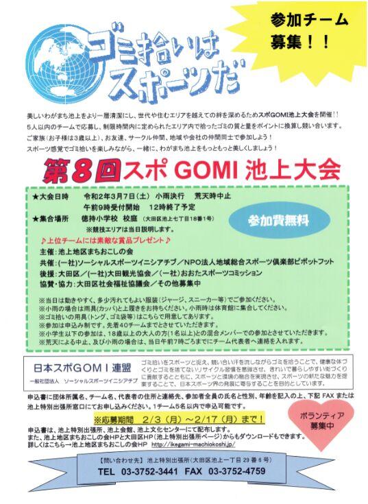 f:id:Ikegamiblog_tokyo:20200206143222j:plain