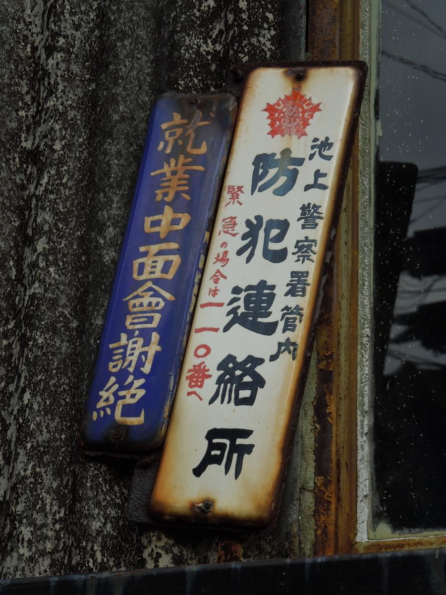 f:id:Ikegamiblog_tokyo:20200209140035j:plain