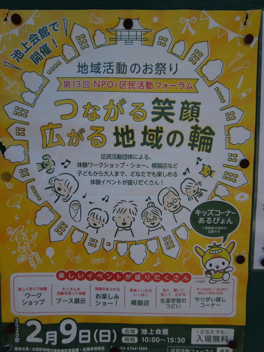 f:id:Ikegamiblog_tokyo:20200209140949j:plain