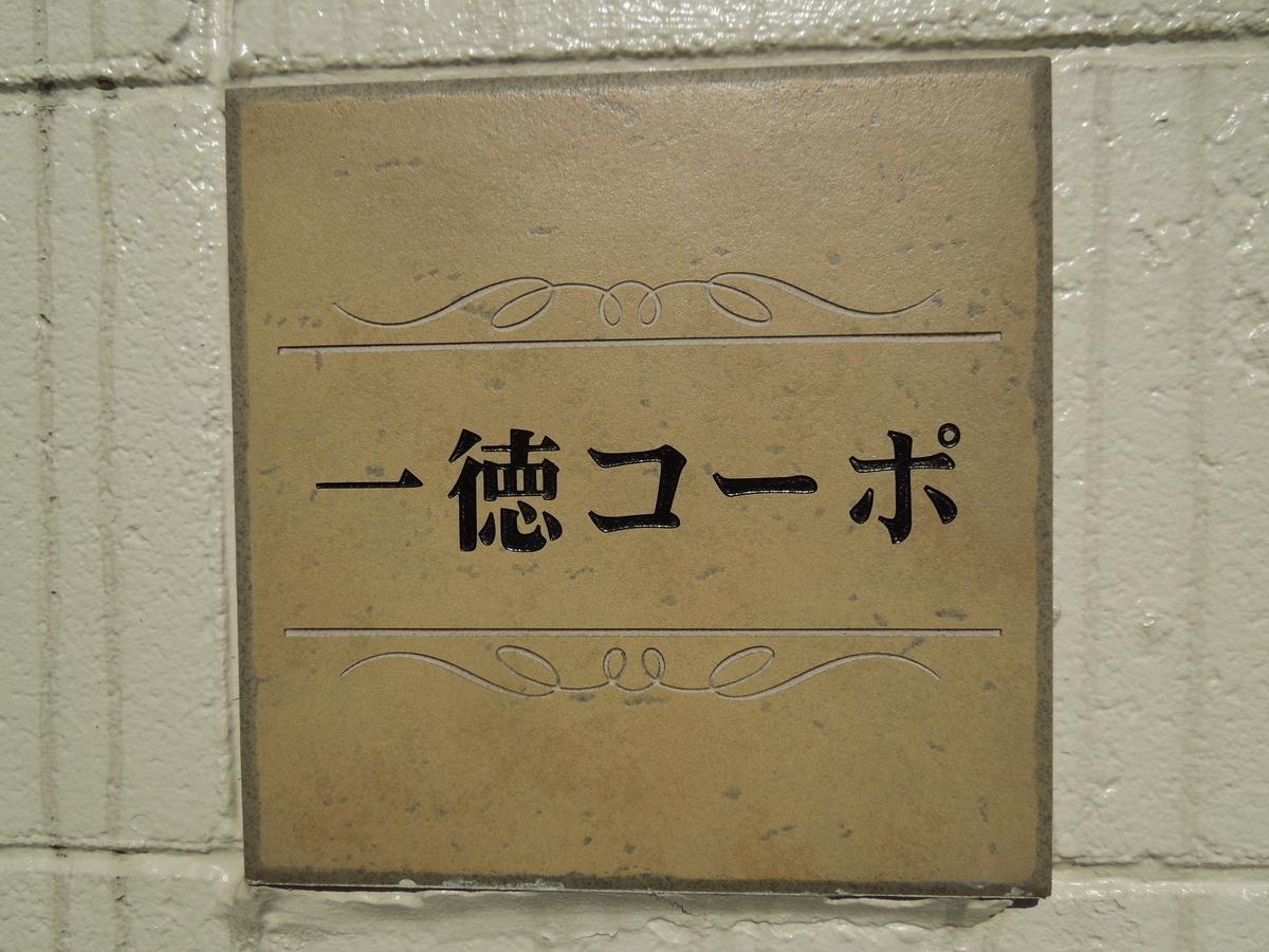 f:id:Ikegamiblog_tokyo:20200214154255j:plain