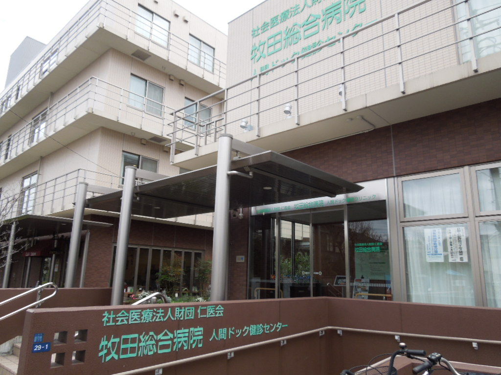 総合 病院 蒲田 牧田
