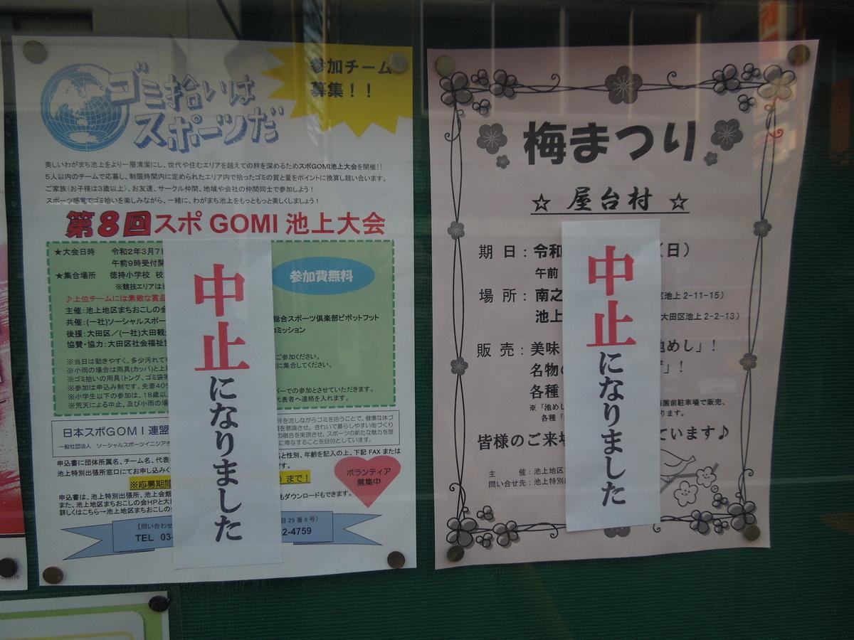 f:id:Ikegamiblog_tokyo:20200221185910j:plain
