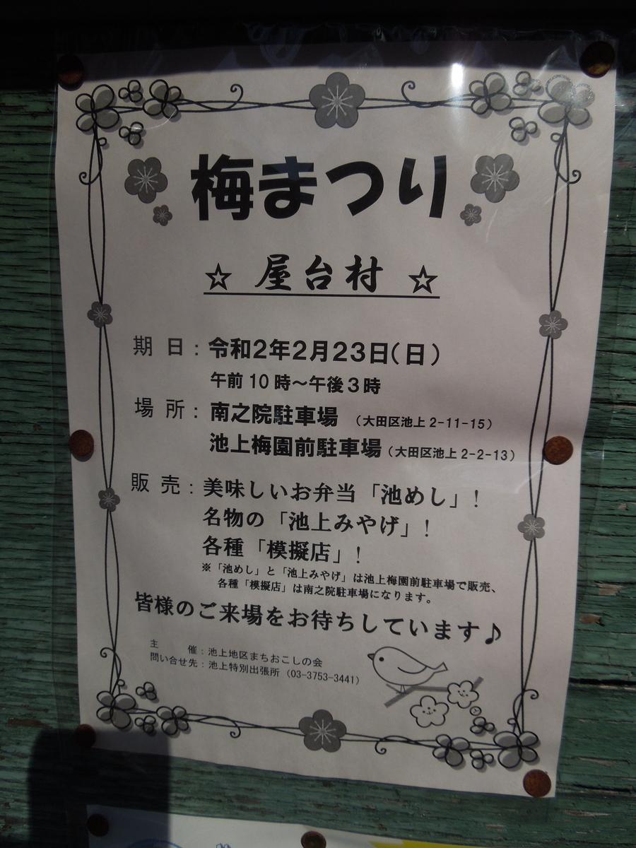 f:id:Ikegamiblog_tokyo:20200221190021j:plain