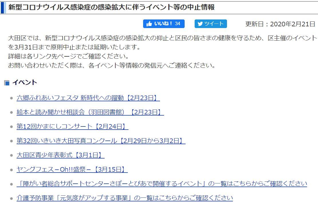 f:id:Ikegamiblog_tokyo:20200221200137j:plain