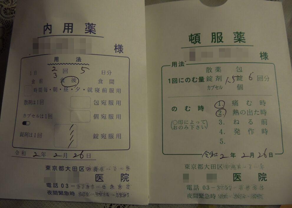 f:id:Ikegamiblog_tokyo:20200226132301j:plain