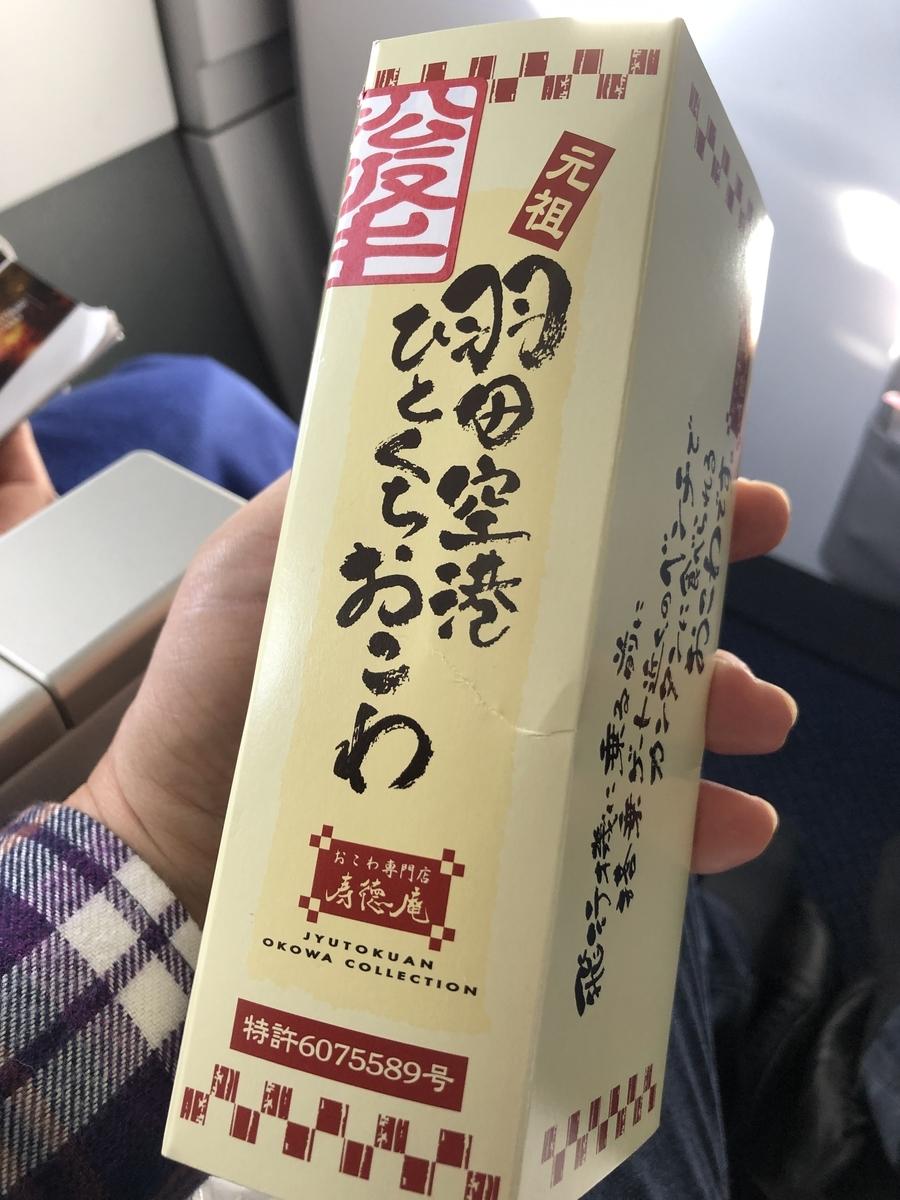 f:id:Ikegamiblog_tokyo:20200227081217j:plain