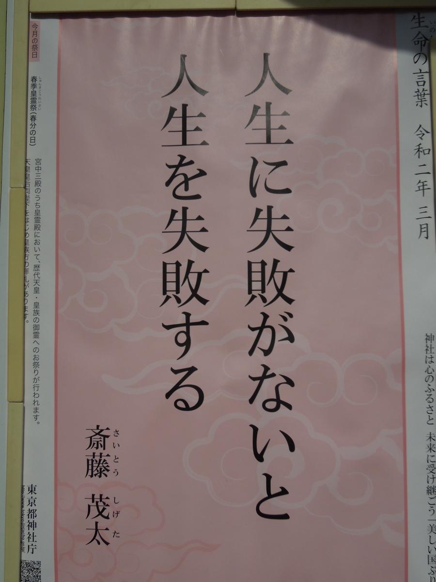 f:id:Ikegamiblog_tokyo:20200305092457j:plain