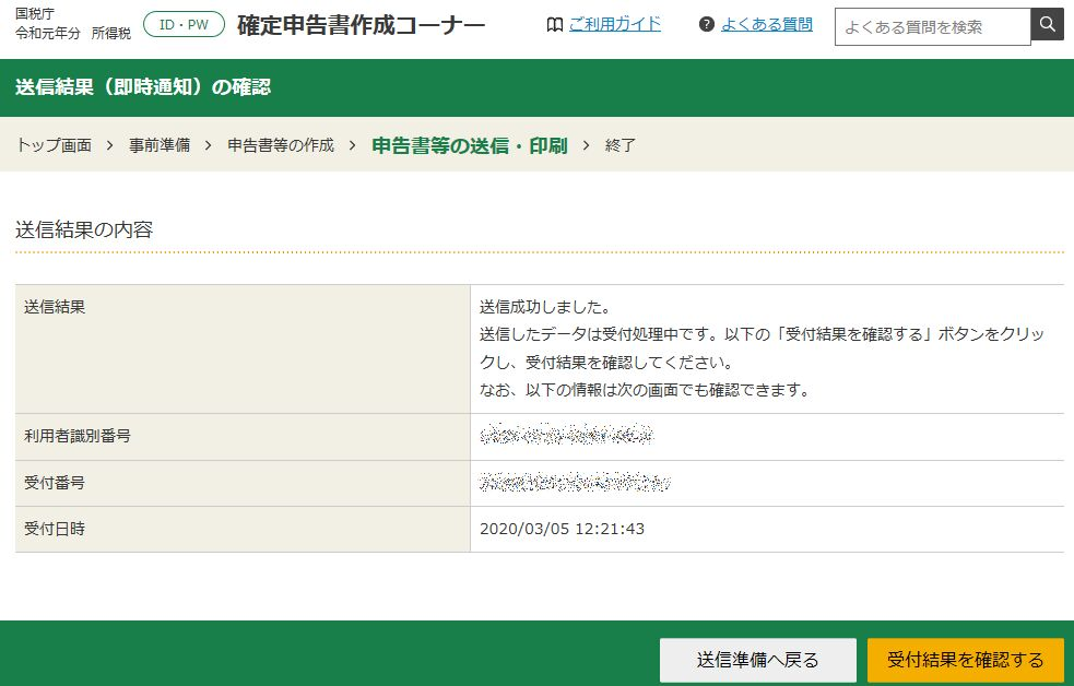 f:id:Ikegamiblog_tokyo:20200305142717j:plain