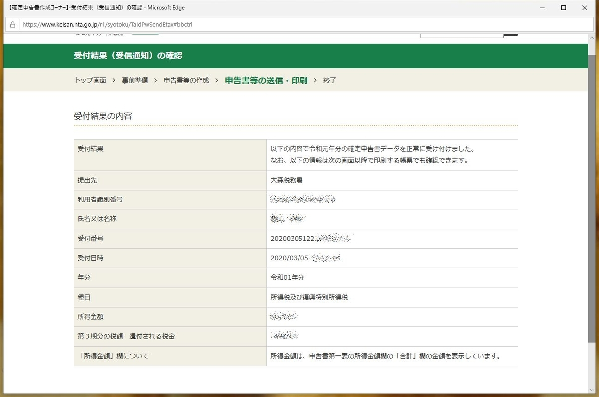 f:id:Ikegamiblog_tokyo:20200305142735j:plain