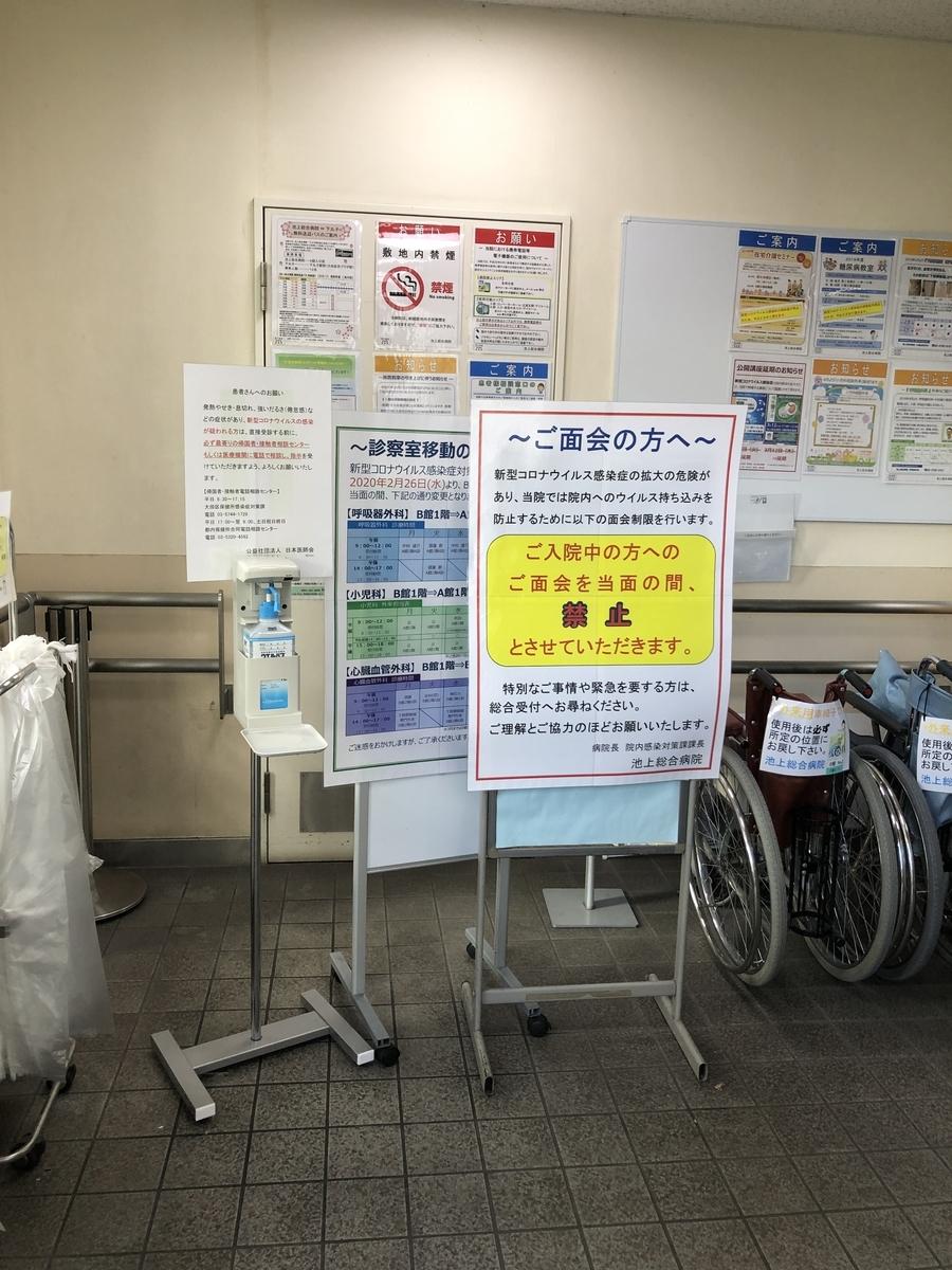 f:id:Ikegamiblog_tokyo:20200306122040j:plain