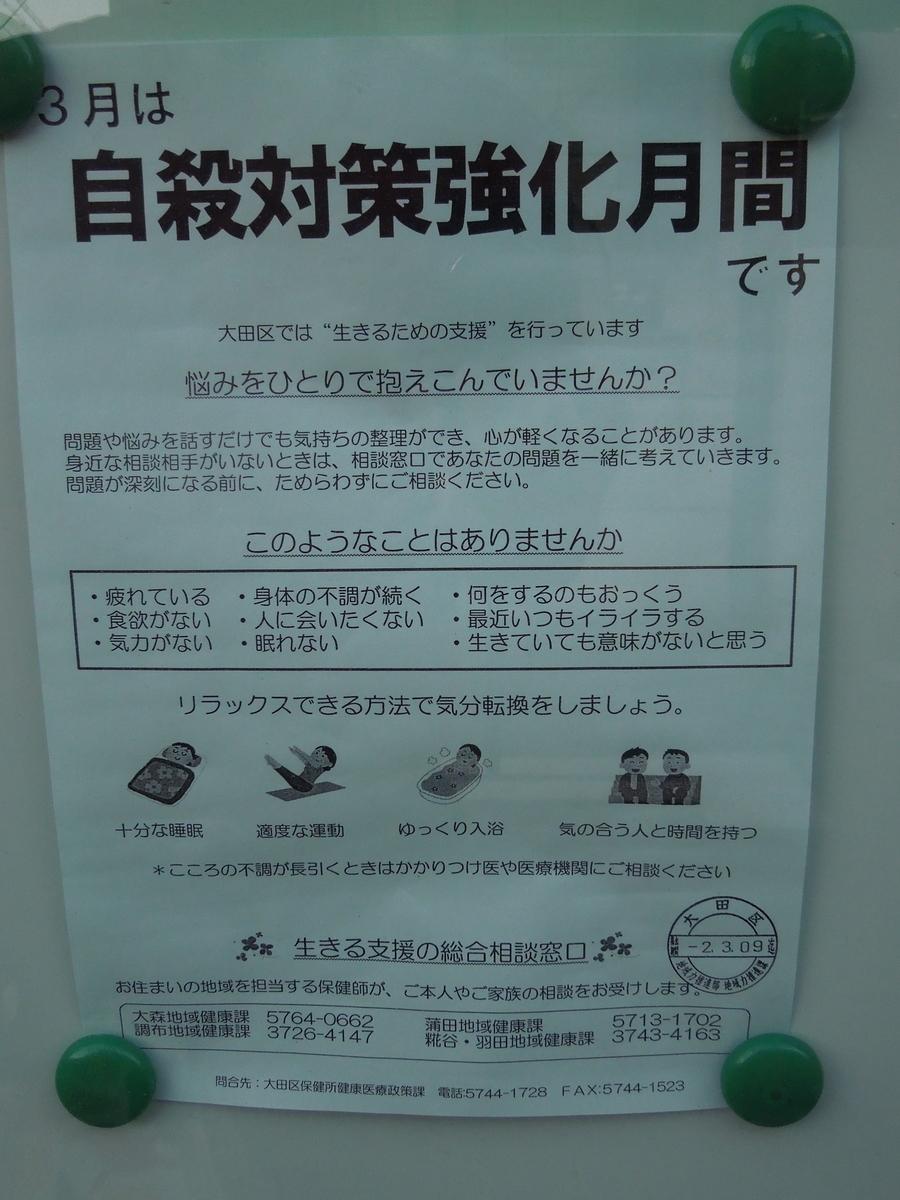 f:id:Ikegamiblog_tokyo:20200306172633j:plain