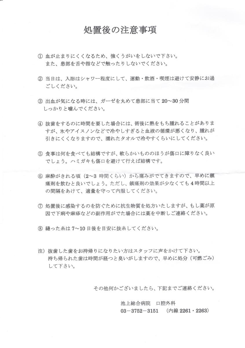 f:id:Ikegamiblog_tokyo:20200306175014j:plain