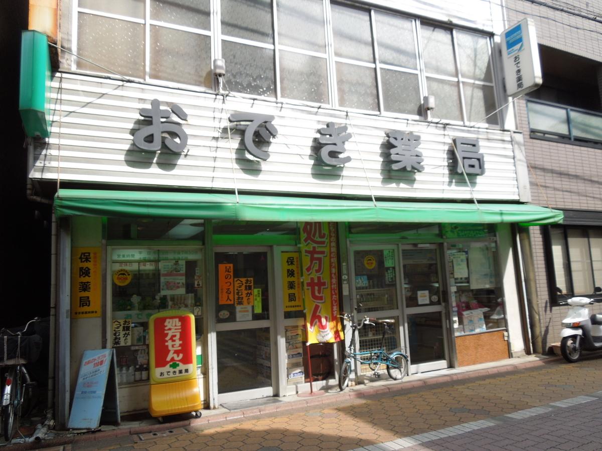 f:id:Ikegamiblog_tokyo:20200313111506j:plain
