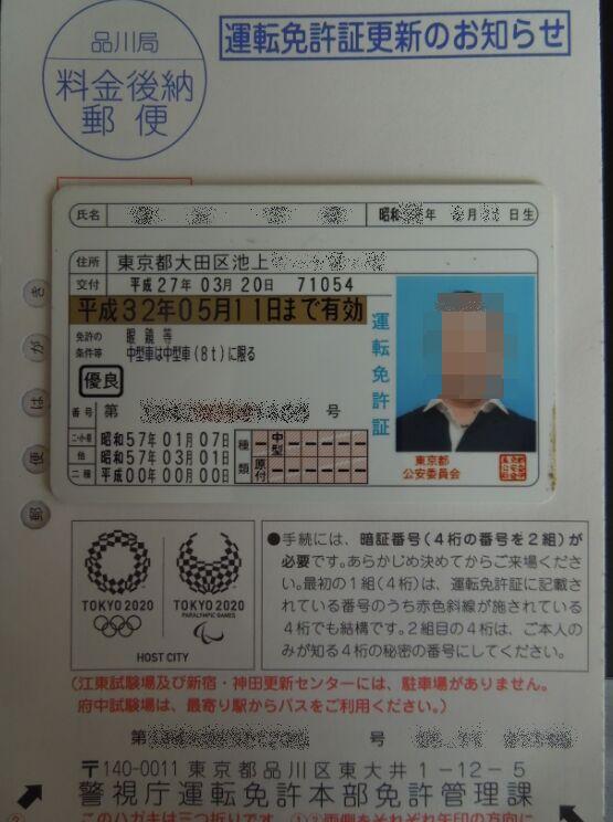 f:id:Ikegamiblog_tokyo:20200313223400j:plain