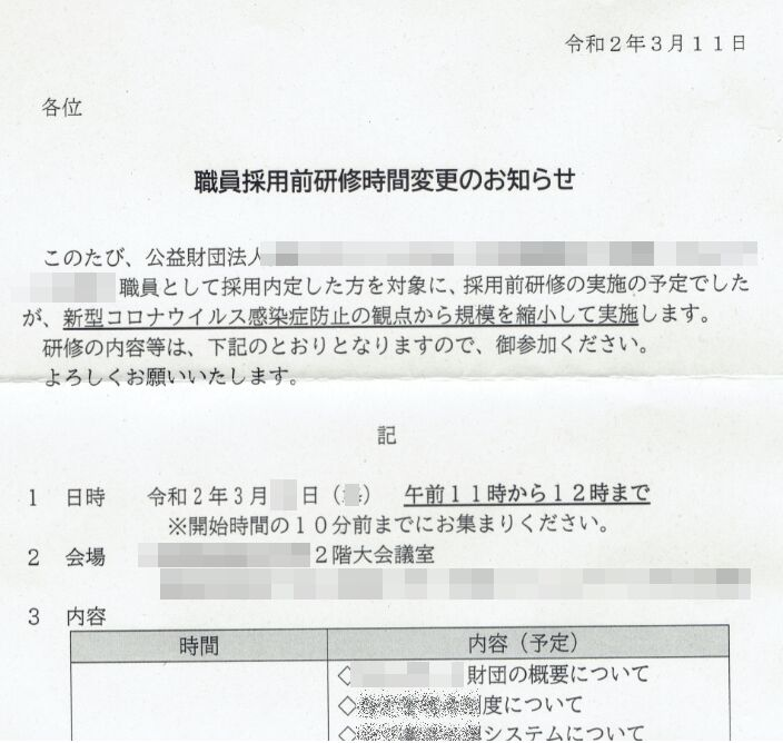 f:id:Ikegamiblog_tokyo:20200316133340j:plain