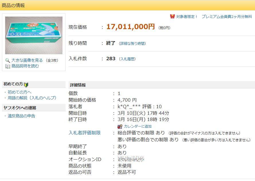 f:id:Ikegamiblog_tokyo:20200316200758j:plain