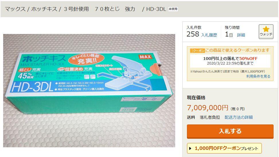 f:id:Ikegamiblog_tokyo:20200316200856j:plain