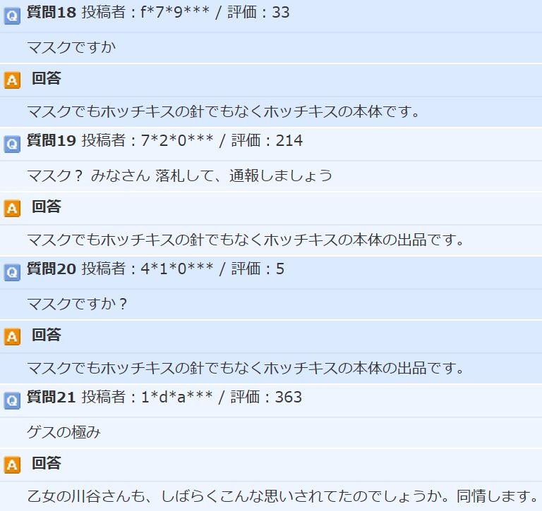 f:id:Ikegamiblog_tokyo:20200317112044j:plain