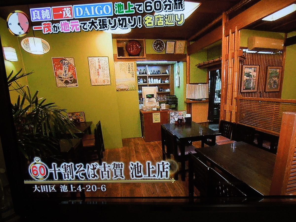 f:id:Ikegamiblog_tokyo:20200325144944j:plain