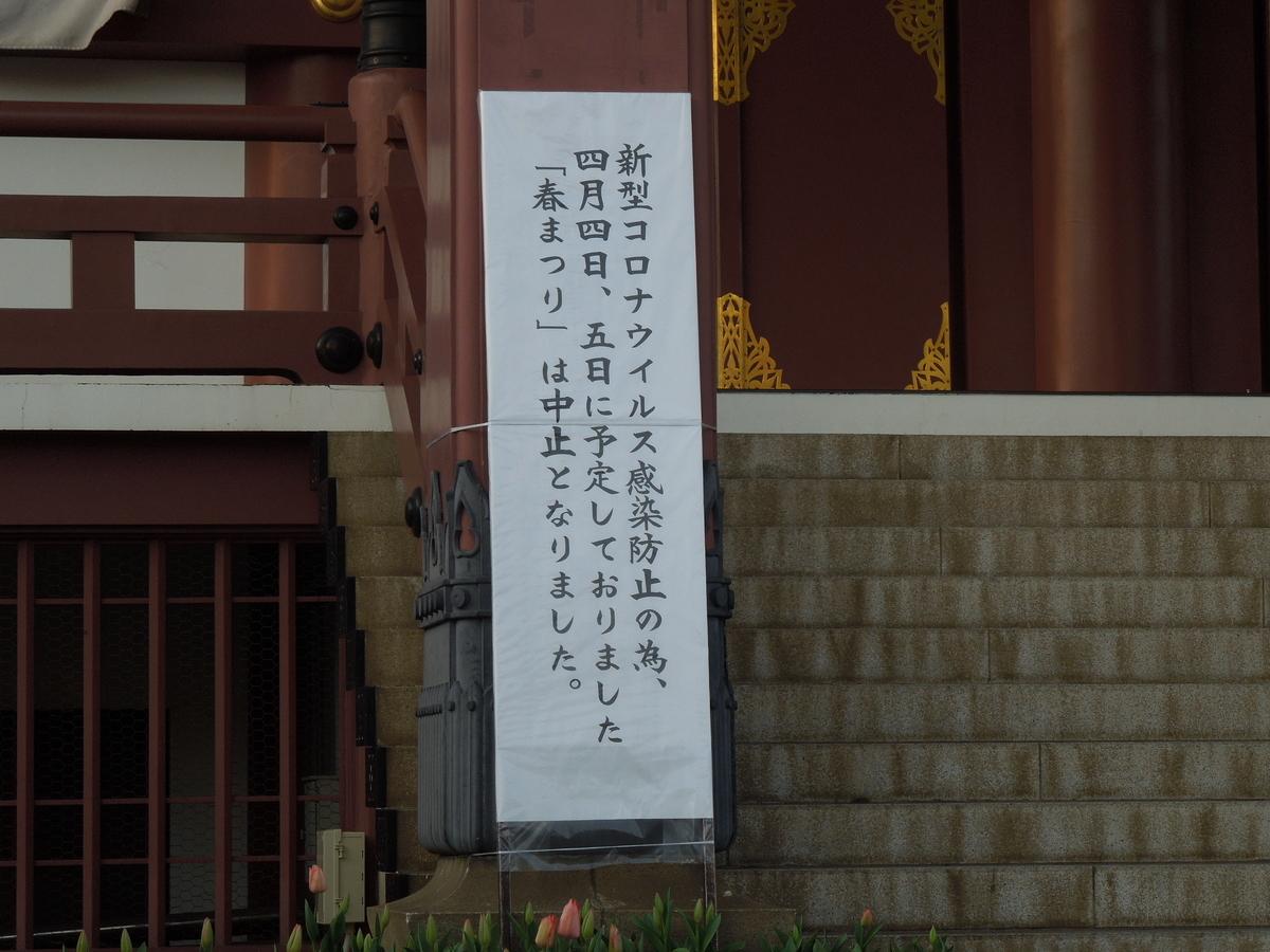 f:id:Ikegamiblog_tokyo:20200327091045j:plain