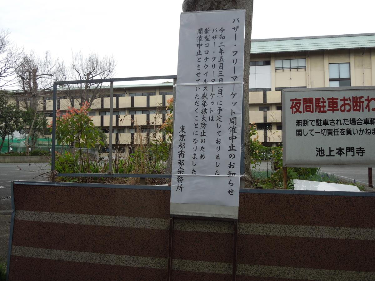 f:id:Ikegamiblog_tokyo:20200327091133j:plain