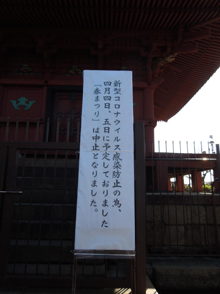 f:id:Ikegamiblog_tokyo:20200327091307j:plain