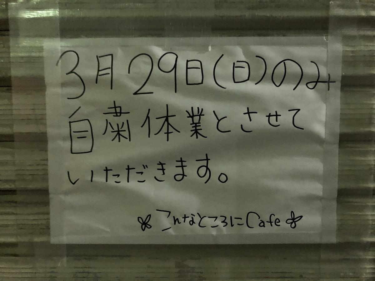 f:id:Ikegamiblog_tokyo:20200329211639j:plain