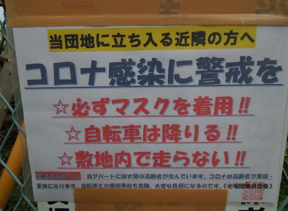 f:id:Ikegamiblog_tokyo:20200330125345j:plain